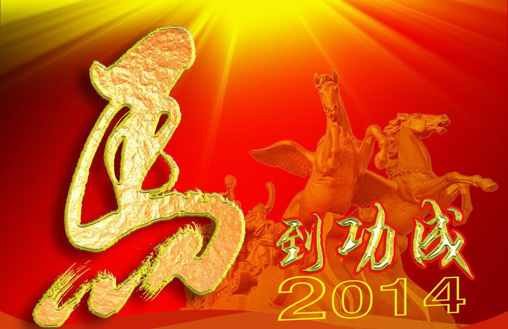 祝朋友们2014新春快乐第6张-暗潮天空 BlueSky