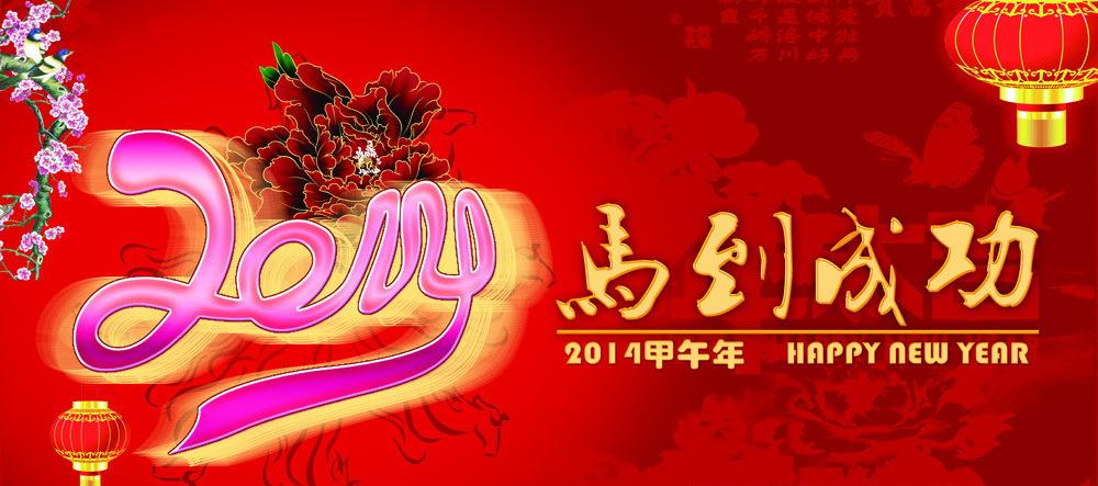 祝朋友们2014新春快乐第5张-暗潮天空 BlueSky