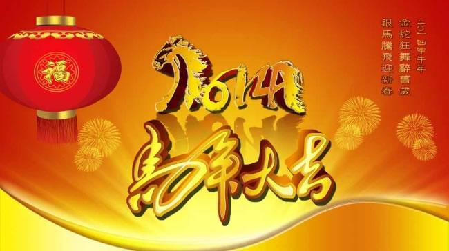 祝朋友们2014新春快乐第4张-暗潮天空 BlueSky